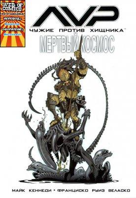 Серия комиксов Чужие Против Хищника: Мёртвый Космос