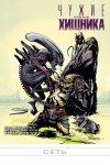 Обложка комикса Чужие Против Хищника: Сеть