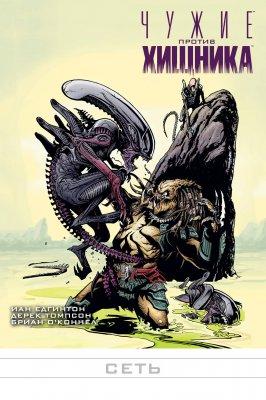 Серия комиксов Чужие Против Хищника: Сеть