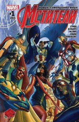 Серия комиксов Новые, Совершенно Иные Мстители