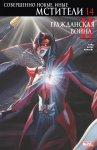 Обложка комикса Новые, Совершенно Иные Мстители №14