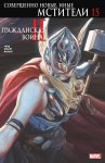 Обложка комикса Новые, Совершенно Иные Мстители №15