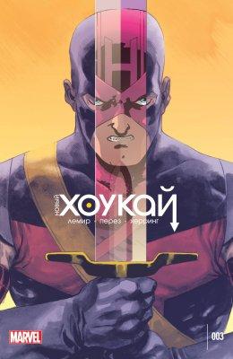Серия комиксов Новый Хоукай №3