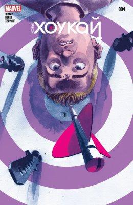 Серия комиксов Новый Хоукай №4
