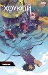 Обложка комикса Новый Хоукай №4