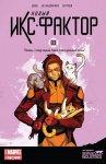 Обложка комикса Новый Икс-Фактор №3