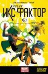 Обложка комикса Новый Икс-Фактор №4