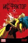 Обложка комикса Новый Икс-Фактор №6