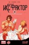 Обложка комикса Новый Икс-Фактор №9