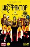 Обложка комикса Новый Икс-Фактор №12
