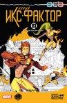 Обложка комикса Новый Икс-Фактор №15