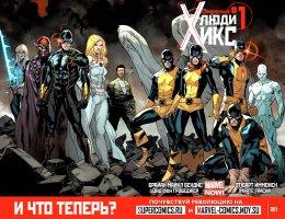 Серия комиксов Совершенно Новые Люди-Икс