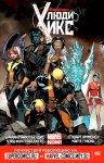 Обложка комикса Совершенно Новые Люди-Икс №2