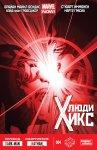 Обложка комикса Совершенно Новые Люди-Икс №4