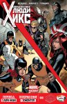 Обложка комикса Совершенно Новые Люди-Икс №8