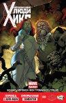 Обложка комикса Совершенно Новые Люди-Икс №9