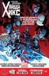 Обложка комикса Совершенно Новые Люди-Икс №11
