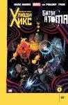 Обложка комикса Совершенно Новые Люди-Икс №17