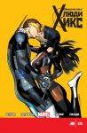 Обложка комикса Совершенно Новые Люди-Икс №20