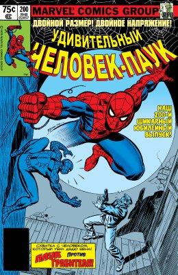 Серия комиксов Удивительный Человек-паук №200