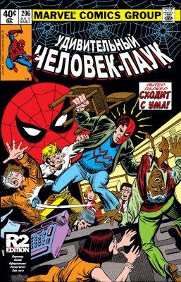 Серия комиксов Удивительный Человек-паук №206