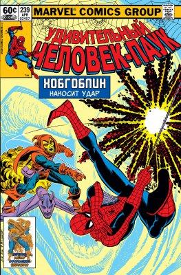Серия комиксов Удивительный Человек-паук №239