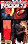Обложка комикса Удивительный Человек-Паук Представляет: Американский Сын №2