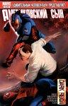 Обложка комикса Удивительный Человек-Паук Представляет: Американский Сын №4
