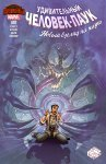 Обложка комикса Удивительный Человек-Паук: Новый Взгляд На Жизнь №2