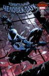 Обложка комикса Удивительный Человек-Паук: Новый Взгляд На Жизнь №3