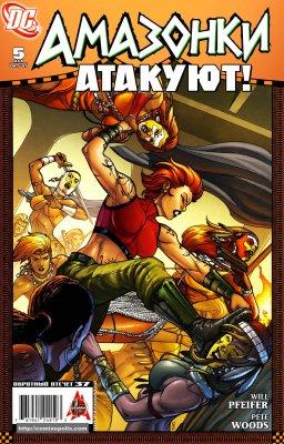 Серия комиксов Амазонки Атакуют №5
