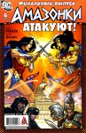 Обложка комикса Амазонки Атакуют №6