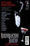 Обложка комикса Американский Вампир Антология
