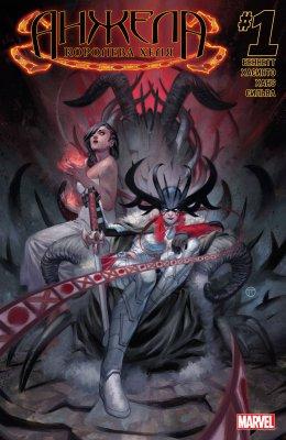 Серия комиксов Анжела: Королева Хеля