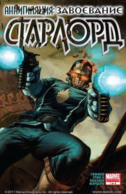 Серия комиксов Анигиляция: Завоевание - Старлорд