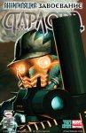 Обложка комикса Анигиляция: Завоевание - Старлорд №3