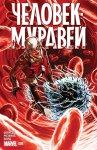 Обложка комикса Человек-Муравей №5