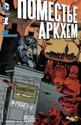 Серия комиксов Поместье Аркхем