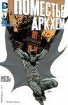 Обложка комикса Поместье Аркхем №6