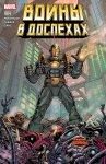 Обложка комикса Войны В Доспехах №4