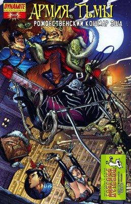 Серия комиксов Армия Тьмы: Рождественский Кошмар Эша