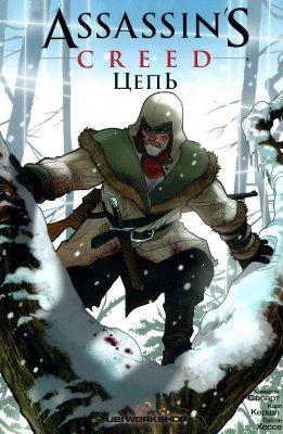 Серия комиксов Assassin's Creed: Цепь