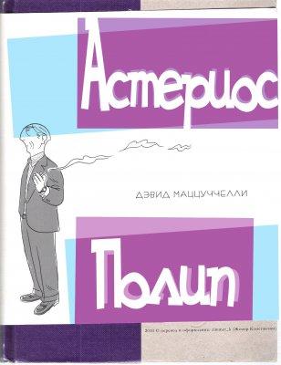 Серия комиксов Астериос Полип