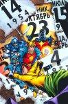 Обложка комикса Мстители Навсегда №5