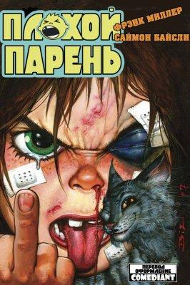 Серия комиксов Плохой Парень