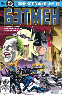 Серия комиксов Бэтмэн