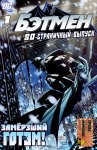 Обложка комикса Бэтмен 80-страничный Выпуск