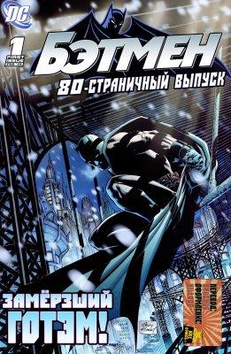 Серия комиксов Бэтмен 80-страничный Выпуск