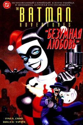 Серия комиксов Бэтмен Приключения: Сумасшедшая Любовь