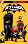 Обложка комикса Бэтмен и Робин №1